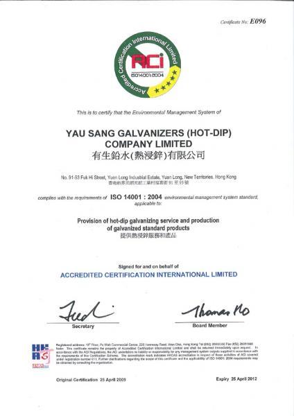 環保ISO証書